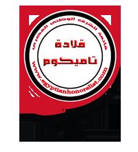 قائمة الشرف الوطني المصري - قلادة تاميكوم